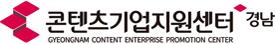 경남콘텐츠기업지원센터